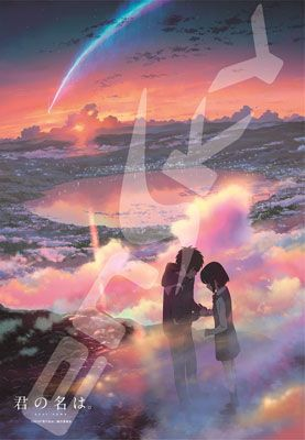 Jigsaw Puzzle 1000pcs - Your Name. (Kimi no Na wa.) - ANIME DIRECT FROM JAPAN
