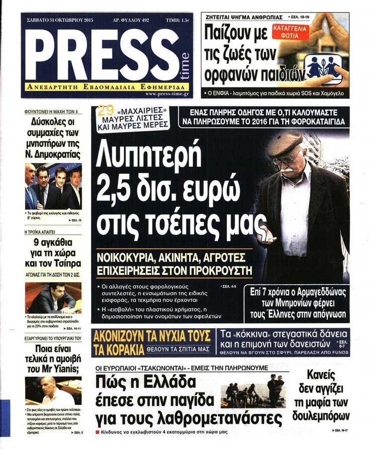 Εφημερίδα PRESS TIME - Σάββατο, 31 Οκτωβρίου 2015