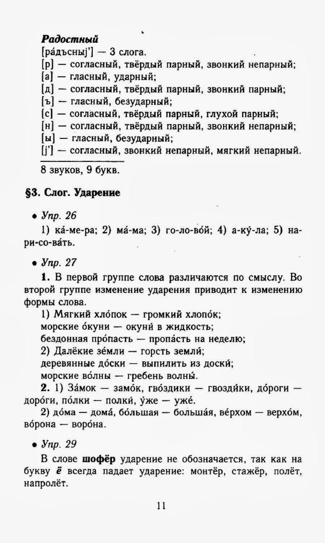 История пензенского края 9 класс гдз параграф 9 попробуйте
