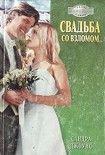 Свадьба со взломом. Начните читать книги Джоунс Сандра в электронной онлайн библиотеке booksonline.com.ua. Читайте любимые книги с мобильного или ПК бесплатно и без регистрации.