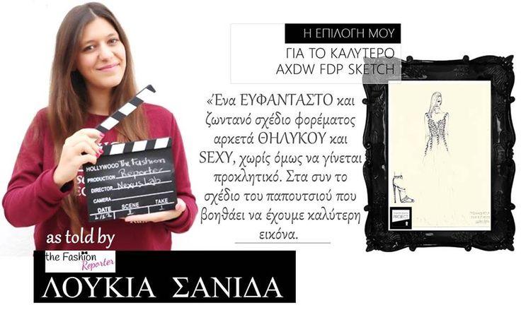 //Εντυπωσιακό! Πολλές οι απόψεις για το καλύτερο σκίτσο μόδας στον διαγωνισμό AXDW Fashion Design Project που βρίσκεται σε εξέλιξη... // Η Λουκία Σανιδά, του γνωστού blog Fashion Reporter επιλέγει το δικό της αγαπημένο σκίτσο και εξηγεί το γιατί.  Ευχαριστούμε Λουκία