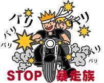 Image result for 暴走族