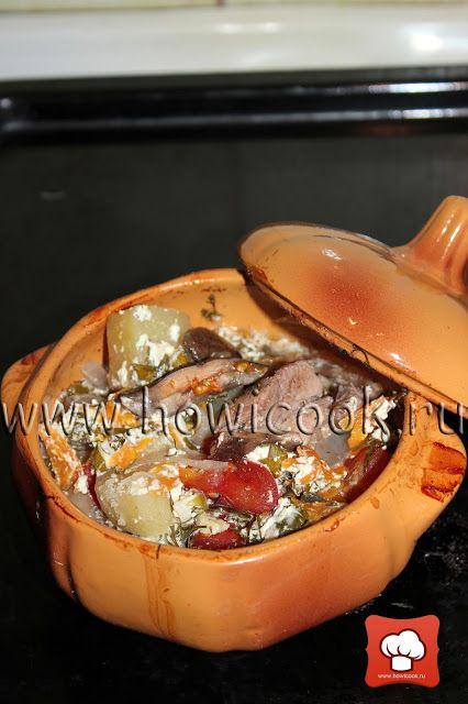 Горшочки с мясом и овощами