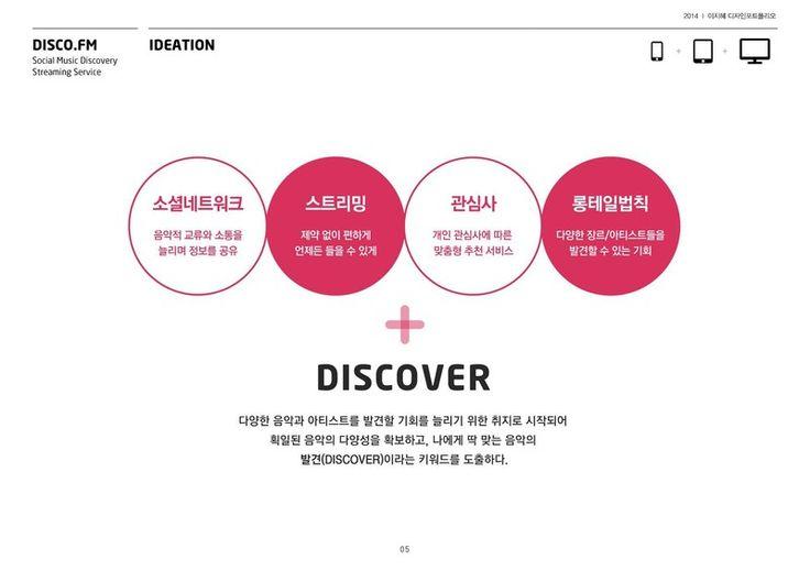 [아카데미정글] Disco-이지혜 - UI/UX · 일러스트레이션, UI/UX, 일러스트레이션, UI/UX