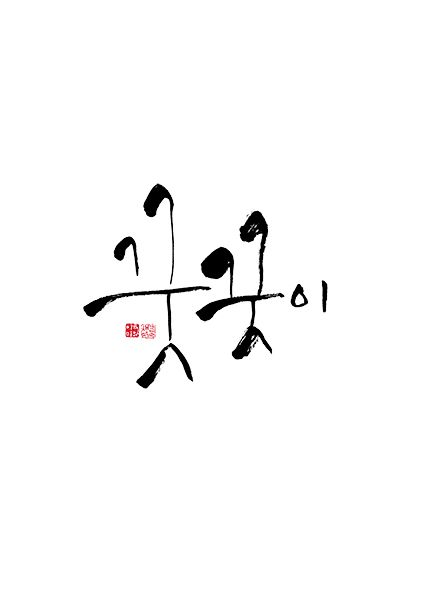 calligraphy_꿎꿎이