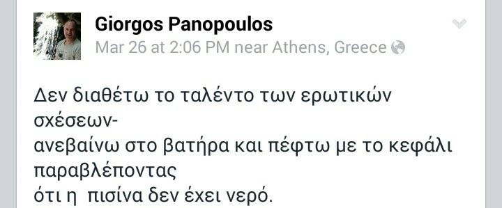 Greek quotes panopoulos