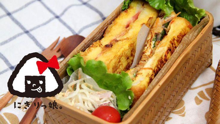 朝食でブーム!のモンティクリスト弁当~How to make today's obento【LunchBox】~267時限目