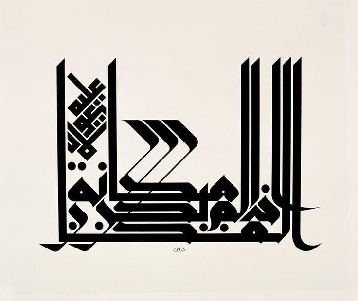 المكان إذا لم يكن مكانة لا يُعول عليه. (إبن عربي) If position is not a status, it can not be counted on. IBN ARABI