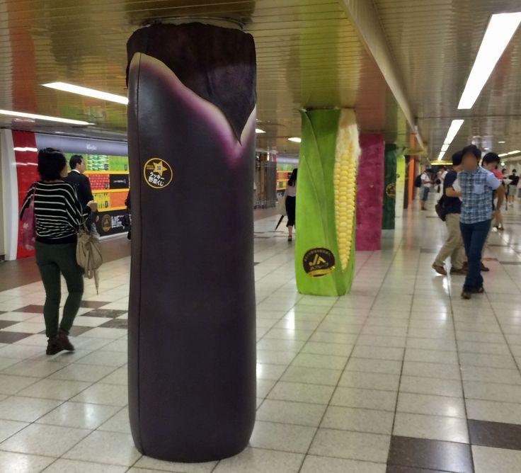 本日8月31日は「野菜(831)の日」であるらしい。それにちなんで、東京メトロ丸の内線新宿駅にスゴイものが登場した! それは柱を野菜に見立てた広告である。実際に実物 …