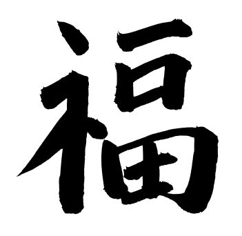 Symbols of writing