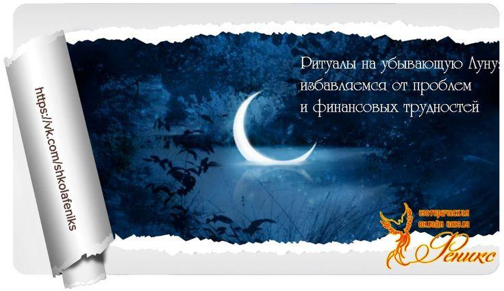 Энергетика убывающей Луны способна помочь избавиться от неприятностей и привлечь финансовое благополучие. В этот период заговоры и ритуалы имеют особую силу, которую можно использовать себе на благо. Ученые подтверждают сильное влияние ночного светила на жизнь человека, его здоровье и эмоции. Например, в Полнолуние люди способны тоньше чувствовать мир и острее воспринимать потоки магических вибраций. Период убывающей Луны подходит для очищения и обновления. Ритуал на избавление от жизненных…