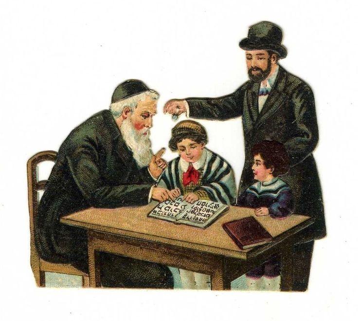 Chromos découpi judaïca gaufré - lesson d hébreu