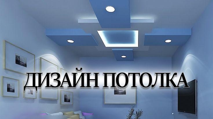 💗 Потолки из гипсокартона с подсветкой – двухуровневые и подвесные
