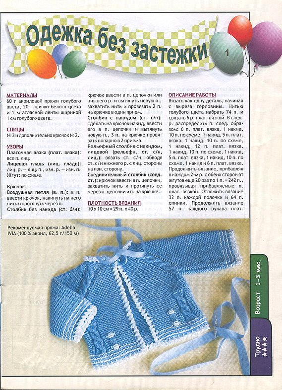 Croșetat | Articole din categoria croșetat | Piggy Frakir-Nata: te gratuit acum! - Serviciul rus jurnal online