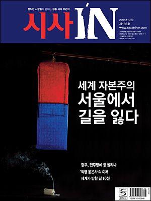 시사IN 제166호 - 세계 자본주의 서울에서 길을 잃다