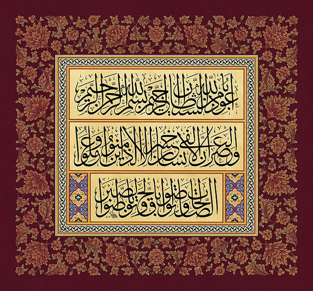 TURKISH ISLAMIC CALLIGRAPHY ART (79) by OTTOMANCALLIGRAPHY, via Flickr