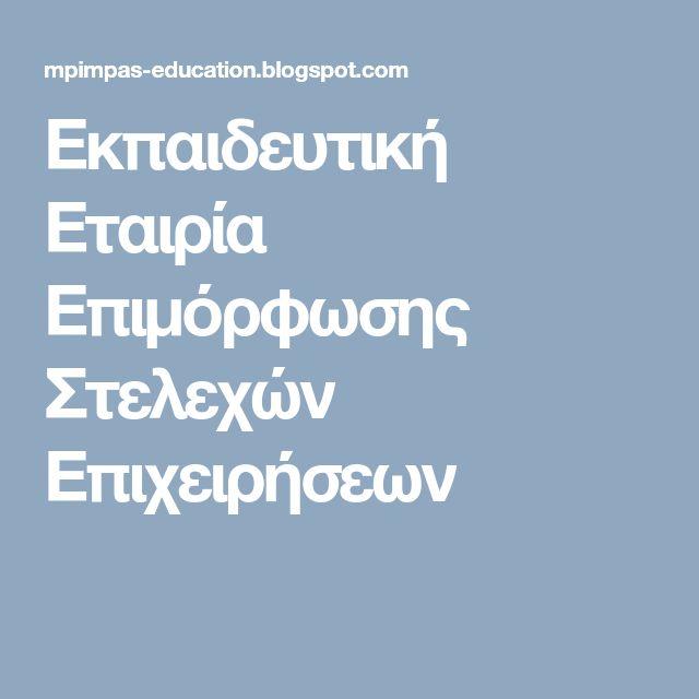 Εκπαιδευτική Εταιρία Επιμόρφωσης Στελεχών Επιχειρήσεων