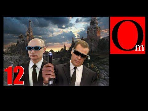 "Хит-парад ""Устами Кремля"" XІI."