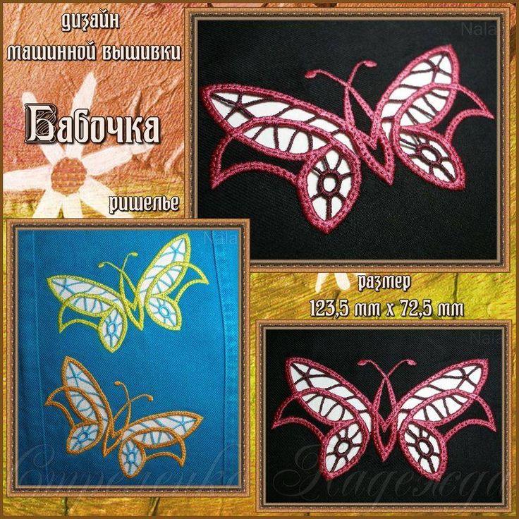 Бабочка. Ришелье. Дизайн машинной вышивки