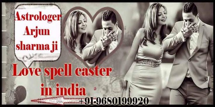 if you don't want to forget her/his or your beloved memories around your life you miss his voice and fun and more happiest moments that you spent on your girlfriend or boyfriend. Now no need to worry because this web page exclusively deals with #loveproblemsolution. Here you can get #lovespells by our #lovespecialist spell caster in india. http://www.vashikaranlovespellsmantra.com/location/Love-spell-caster-in-india.html
