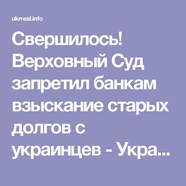 Свершилось! Верховный Суд запретил банкам взыскание старых долгов с украинцев - Українські реалії