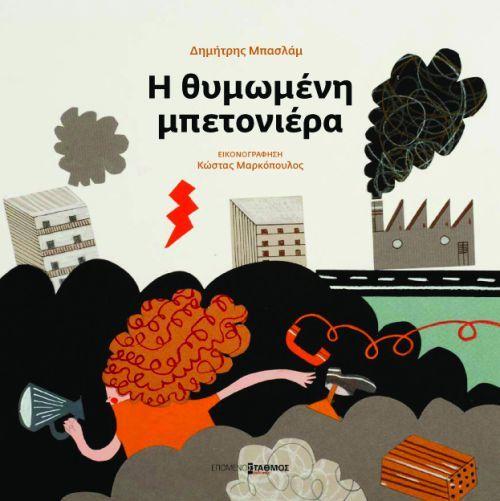 Σκέψεις: 5 ελληνικά παιδικά βιβλία στα καλύτερα της Διεθνού...