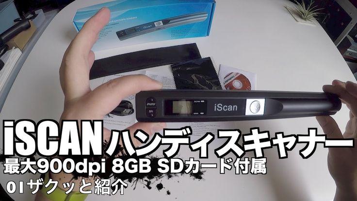 iSCAN ハンディスキャナー 最大900dpi 8GB SDカード付属 01ザクッと紹介