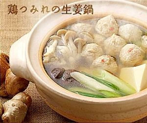 """The dumplings pan of a hen ""冬には抜群!生姜パワーとつみれ鍋で体がぽっかぽか/鍋"