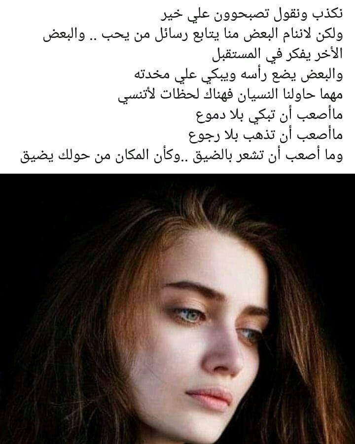 تصبحون على خير Arabic Quotes Profile Picture For Girls Quotes