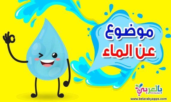 بحث عن البيئة نصائح بسيطة للحفاظ على البيئة موضوع بالعربي نتعلم Art Drawings For Kids Diy Prints Prints