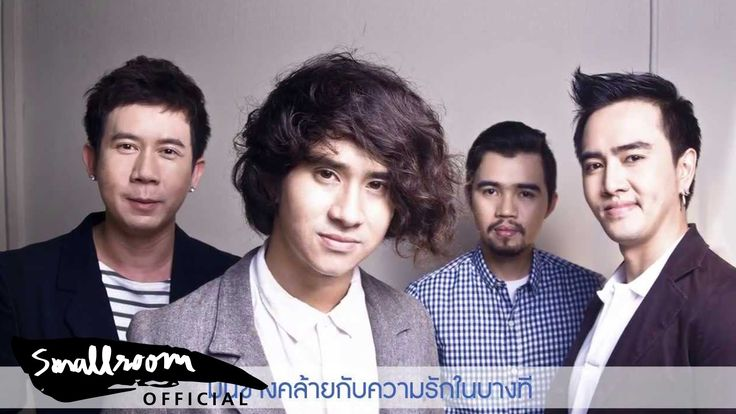Spoonfulz - ฉันรู้ดี [Official Audio]