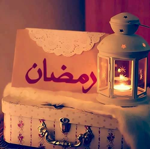 Ramadan Kareem Dp for WhatsApp n Facebook