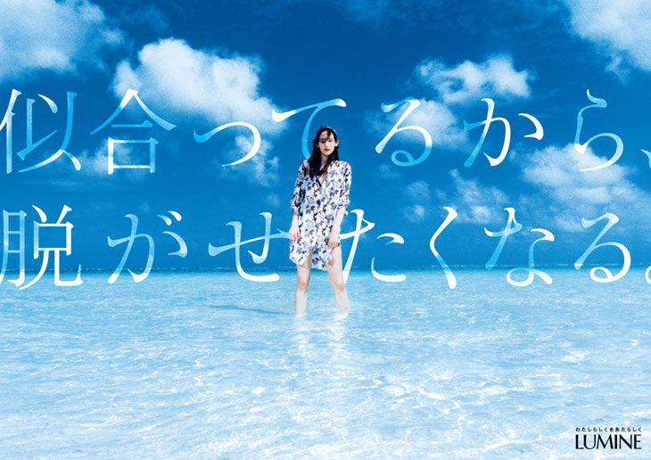 AD / LUMINE 2014 | Mika Ninagawa Official Site