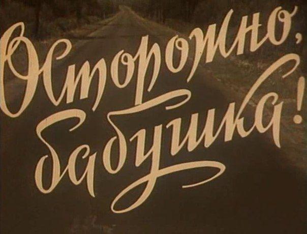Советский Леттеринг   ВКонтакте