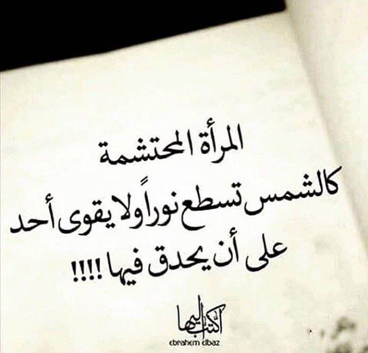 Pin By Seada Husejni On Arabic Love Quotes Arabic Love Quotes Quotes Love Quotes
