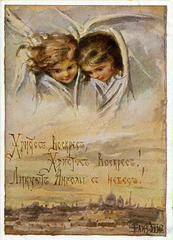"""""""Христос Воскрес, Христос Воскрес! Ликуют Ангелы с небес!"""" Elizaveta Bem - Russian - vintage postcard"""