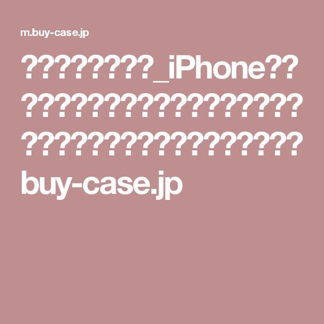 ショッピング流れ_iPhoneケース新作スマートフォンアクセサリー通販人気ファッションモバイルケースのbuy-case.jp