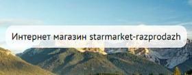 Интернет магазин starmarket-razprodazh У нас Вы можете купить разнообразные товары для дома, электроинструменты, товары для отдыха и туризма и