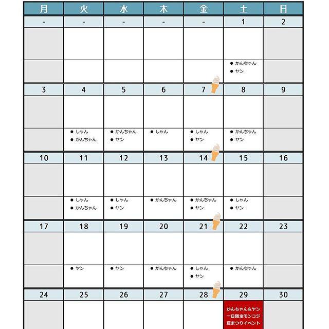 ( ´ ▽ ` )ノ お待たせしたー! 7月後半のカレンダーが出来ました(;´д`) * 本当に遅くなってすみません…。 色々と事情がありまして。ってのは言い訳です。 本当にごめんなさい! * というわけで、 コジニスト目指してファイトです( ´ ▽ ` )ノ * #モンコジ #moncozy #札幌 #白石 #南郷 #南郷7丁目 #なんなな #ダイニングバー #サプライズ #おしゃれ #デザート #スイーツ #締めパフェ #女子会 #肉 #カクテル #ノンアルカクテル充実 #飲み放題 #夜カフェ #貸切可能 #ママ会ランチ