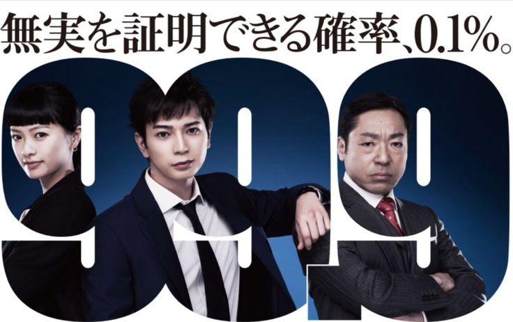 99.9 -刑事専門弁護士- TBS