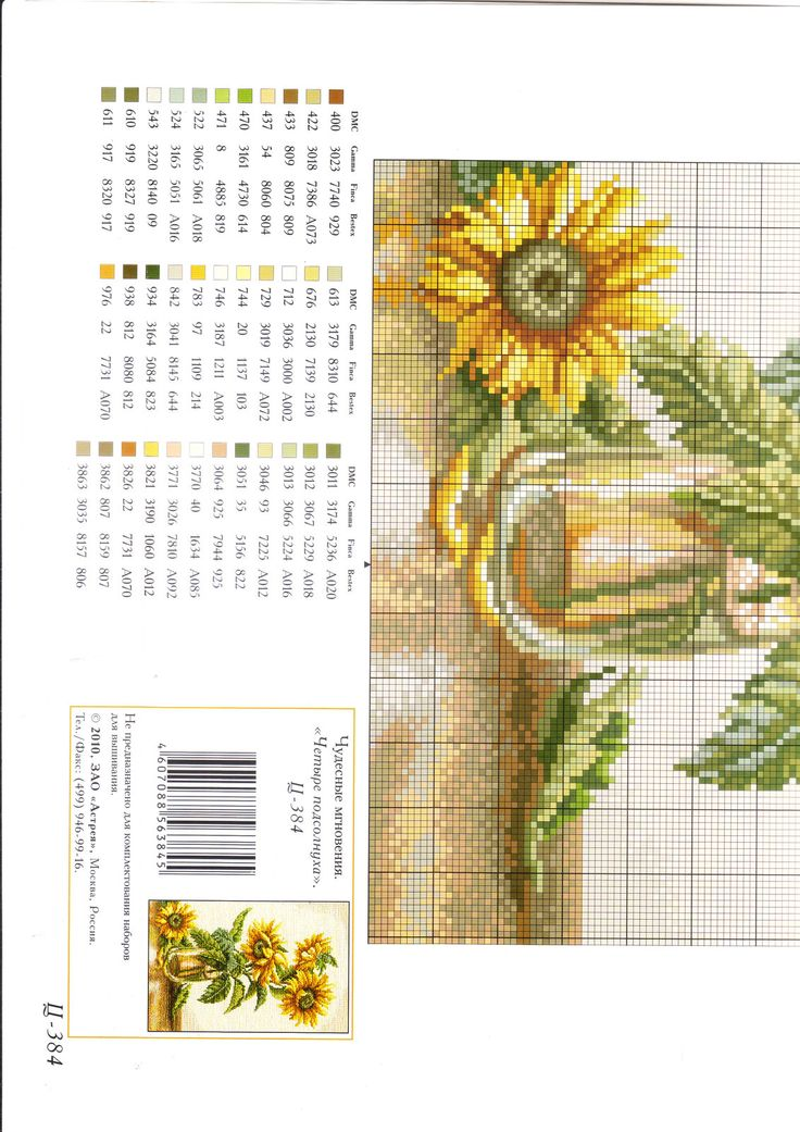 Cross-stitch Sunflowers in a Vase, part 1..  with the color chart