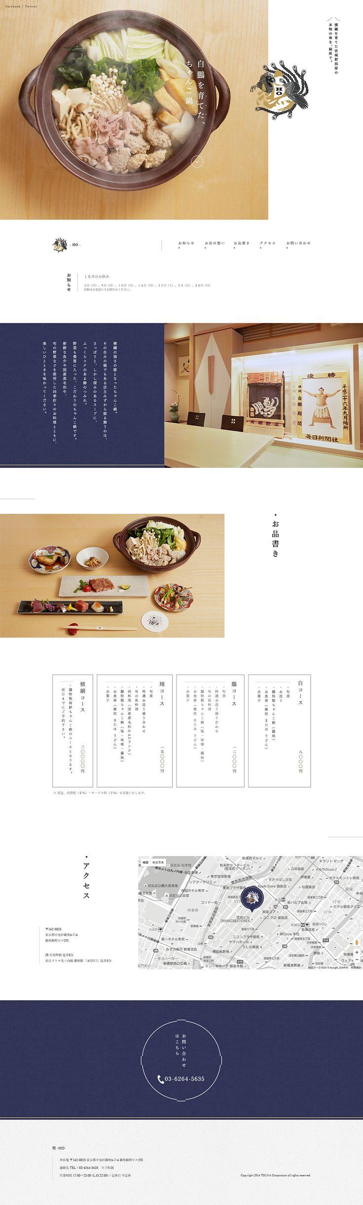白鵬を育てた、ちゃんこ鍋【食品関連】のLPデザイン。WEBデザイナーさん必見!ランディングページのデザイン参考に(シンプル系)