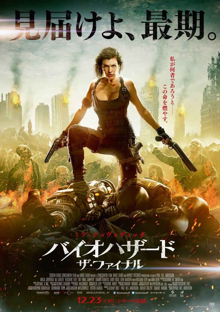 Resident Evil: The Final Chapter Japanese poster