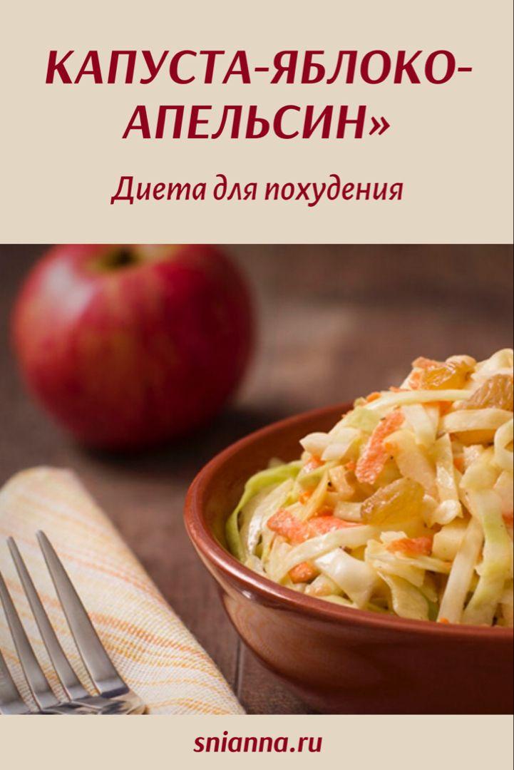 Диета Питание Капуста. Полезные рецепты и варианты меню капустной диеты для похудения