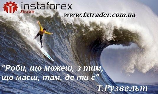 #цитати  Цитата дня: Роби, що можеш, з тим, що маєш, там, де ти є. - http://fxtrader.com.ua/forum/?PAGE_NAME=message&FID=24&TID=4902&MID=12321#message12321