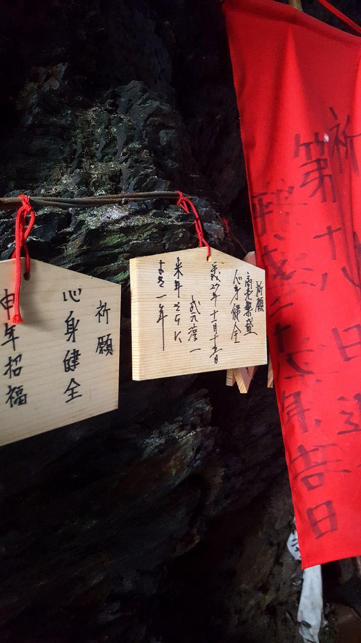 Notes and Prayers Shrine Yakushima