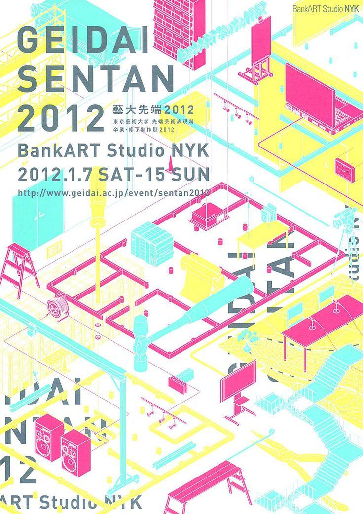 藝大先端2012 GEIDAI SENTAN BankART Studio NYK 2012.1.7~1.15 チラシ表