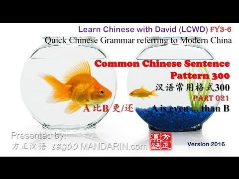 Common Chinese Sentence Pattern 021 A 比B 更 (or 还) …. A is even ... than B