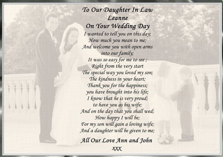 A4 Poem To Our Daughter In Law On Your Wedding Day Personalised