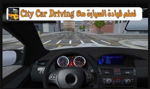 تعلم القيادة و زد من مهاراتك مع تطبيق City Car الاكثر واقعية City Car Car City